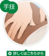 手技治療のアイコン